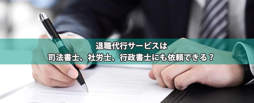 退職代行サービスは司法書士、社労士、行政書士にも依頼できる?のキャッチ画像