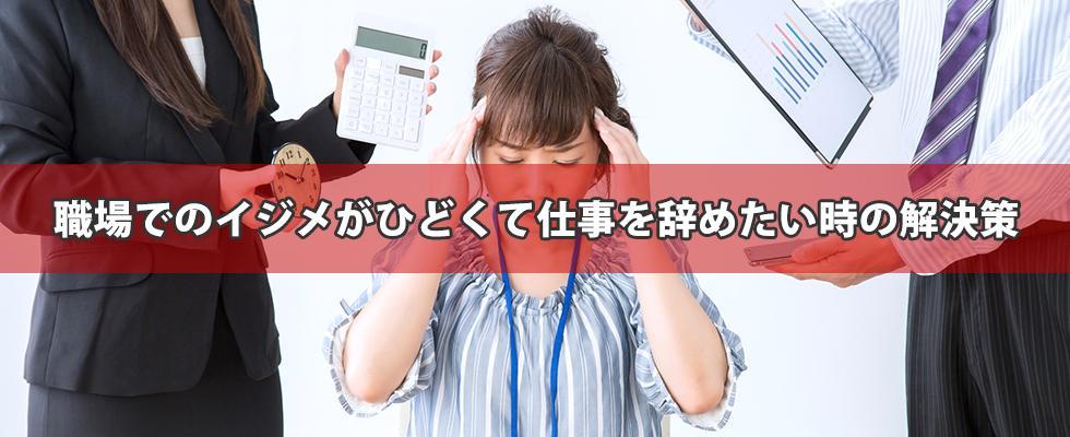 職場でのイジメがひどくて仕事を辞めたい時の解決策のキャッチ画像
