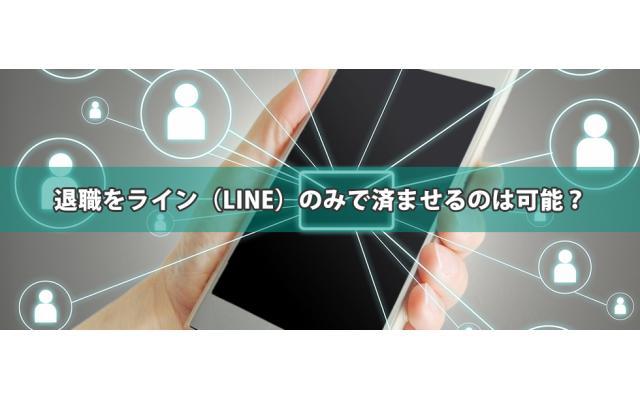 退職をライン(LINE)のみで済ませるのは可能?のキャッチ画像