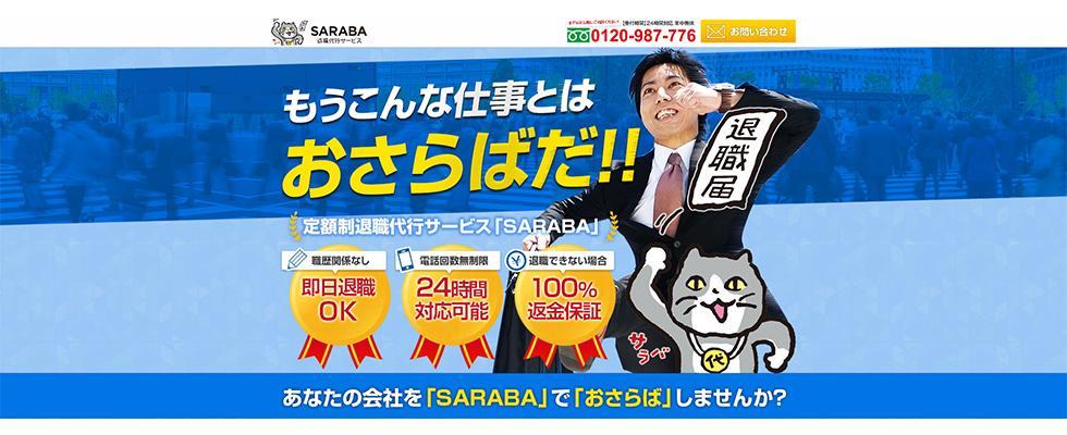 退職代行SARABA(サラバ)のキャプチャー画像
