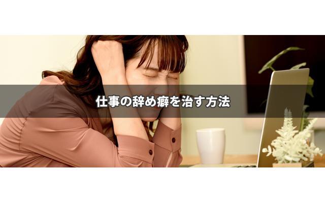 仕事の辞め癖を治す方法のキャッチ画像