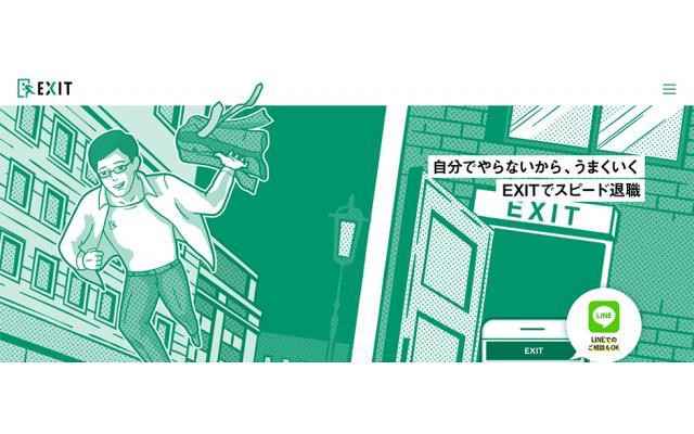 退職代行EXIT(イグジット)のキャッチ画像