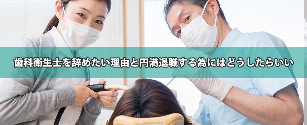 歯科衛生士を辞めたい理由と円満退職する為にはどうしたらいいのキャッチ画像