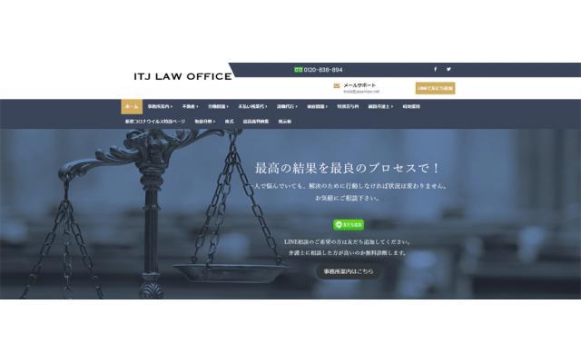 【退職代行】ITJ法律事務所 退職代行の口コミ・評判はどう?料金や流れなどを解説!のキャッチ画像