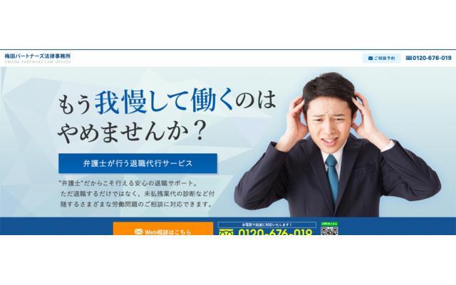 【退職代行】梅田パートナーズの口コミ・評判はどう?料金や流れなどを解説!のキャッチ画像