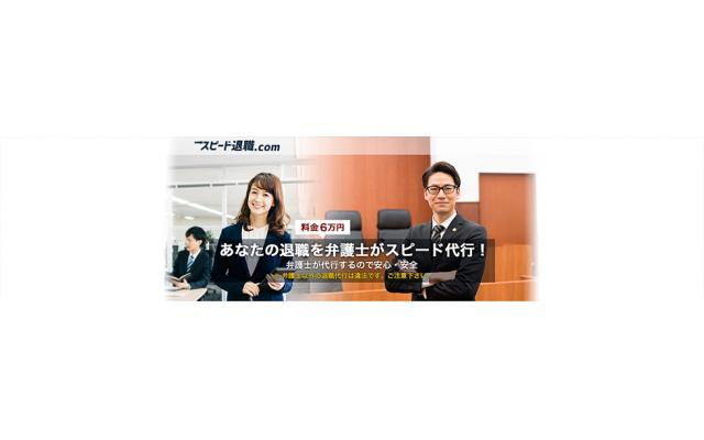 【退職代行】スピード退職.com(ドットコム)のキャッチ画像
