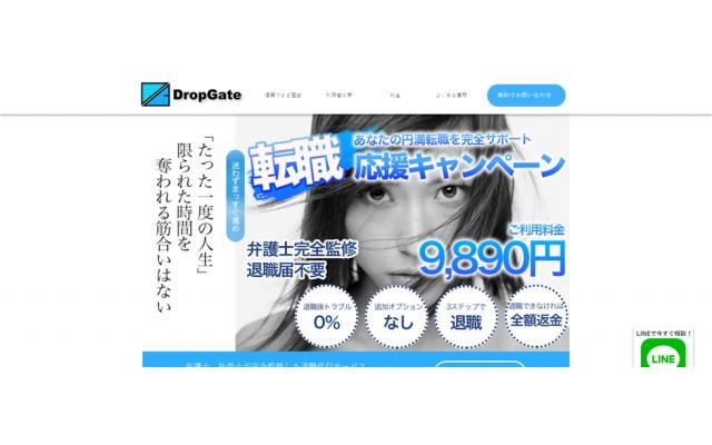 退職代行DropGateのキャッチ画像