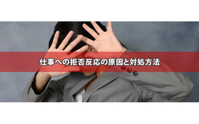 仕事への拒否反応の原因と対処方法のキャッチ画像