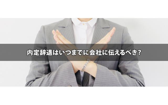 内定辞退はいつまでに会社に伝えるべき?のキャッチ画像