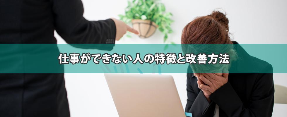 仕事ができない人の特徴と改善方法のキャッチ画像