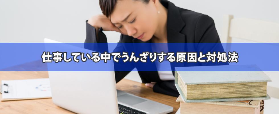 仕事している中でうんざりする原因と対処法のキャッチ画像