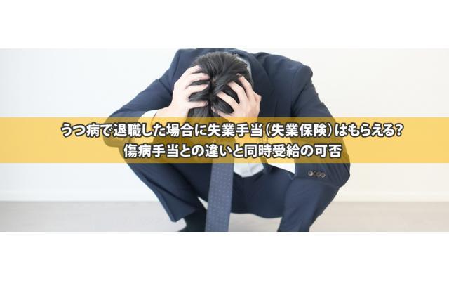 うつ病で退職した場合に失業手当(失業保険)はもらえる?傷病手当との違いと同時受給の可否のキャッチ画像