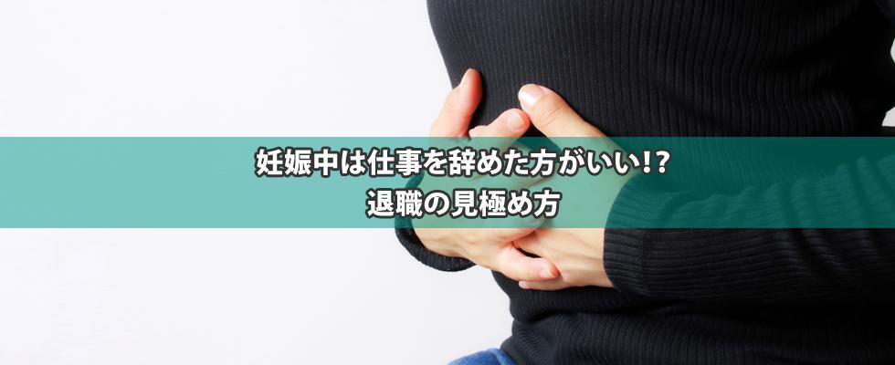 妊娠中は仕事を辞めた方がいい!?退職の見極め方のキャッチ画像