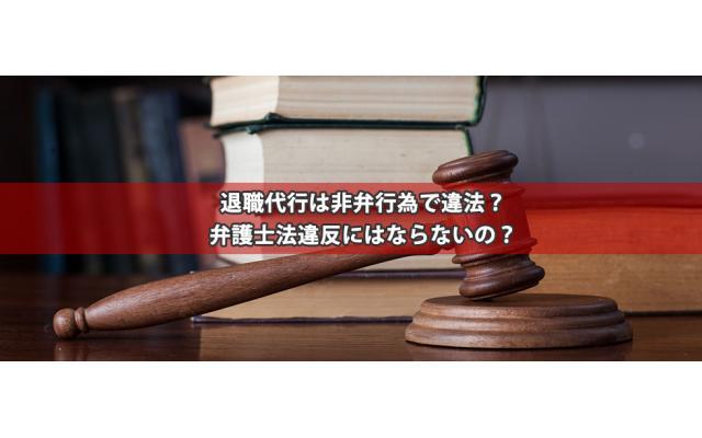 退職代行は非弁行為で違法?