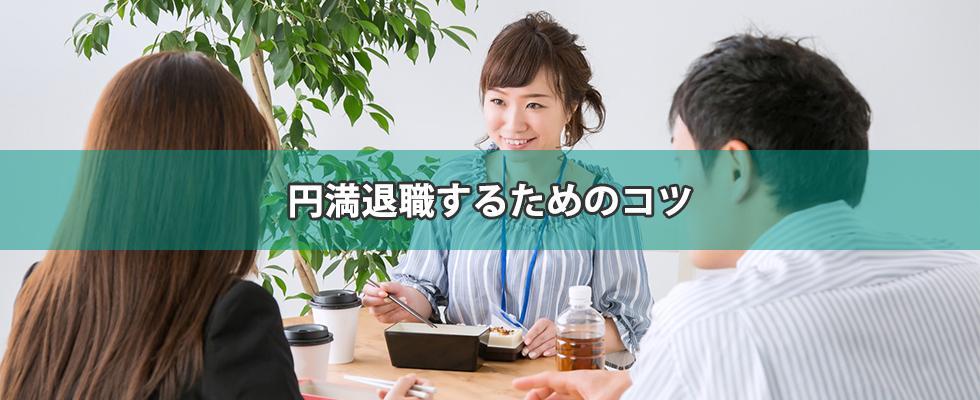 円満退職するためのコツのキャッチ画像