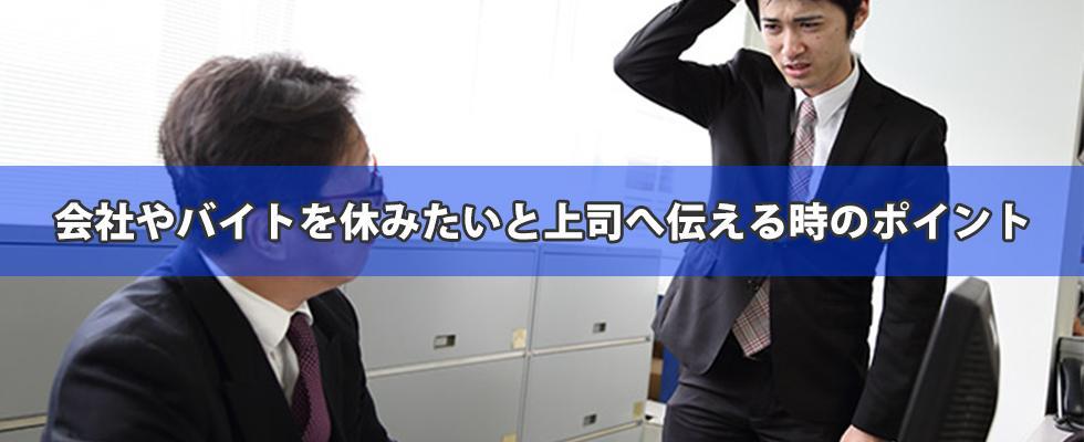 会社やバイトを休みたいと上司へ伝える時のポイントのキャッチ画像